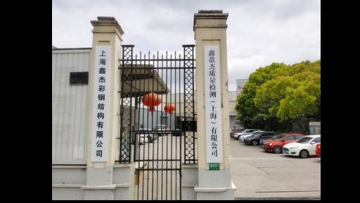 天津專業鋼結構廠房鑒定公司,鋼結構廠房鑒定