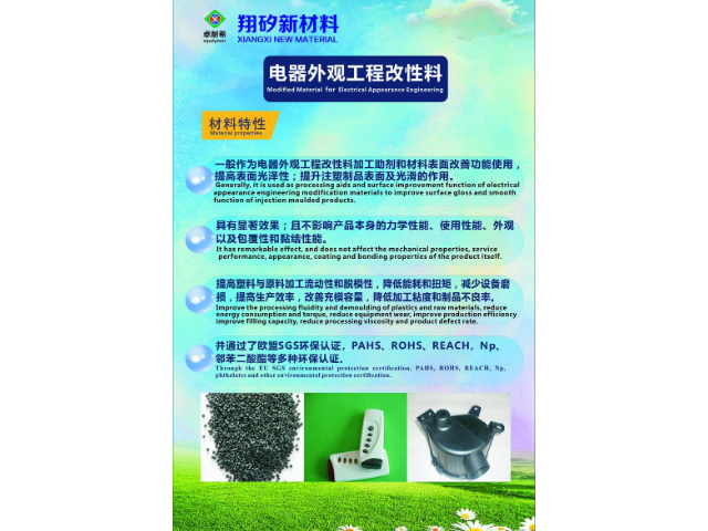 PP抗划伤剂求购 贴心服务 翔矽新材料供应