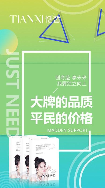 上海恬皙燕窝胶原面膜全国总代理 和谐共赢 上海怡朵生物科技供应