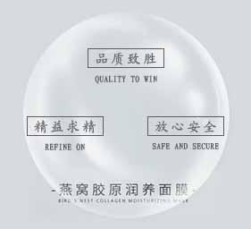 石家庄恬皙燕窝胶原面膜代理价格 抱诚守真「上海怡朵生物科技供应」