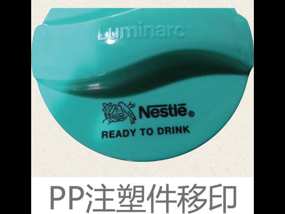 黑龍江注塑絲印報價「上海怡楓印刷器材供應」
