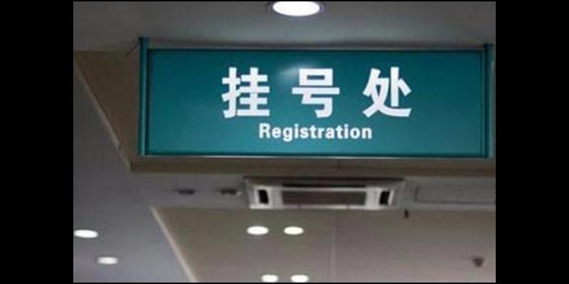 长宁区可靠预约挂号诚信经营 推荐咨询「上海永豪生物医疗科技供应」
