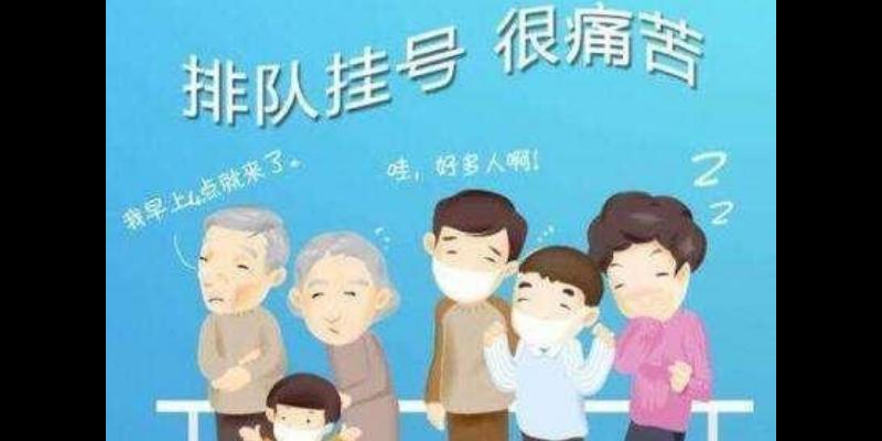青浦区好的预约挂号来电咨询 值得信赖「上海永豪生物医疗科技供应」