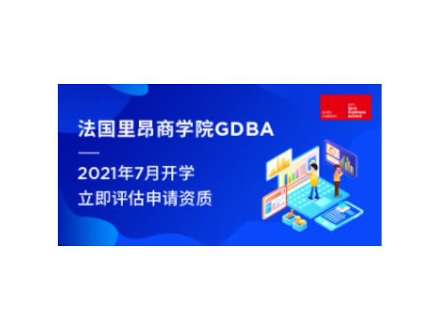 广州DBA博士项目 法国里昂商学院供应