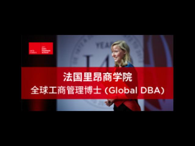 西安DBA 溢美企業管理咨詢供應