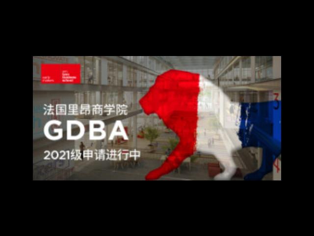 哈尔滨DBA认证多少钱「法国里昂商学院供应」