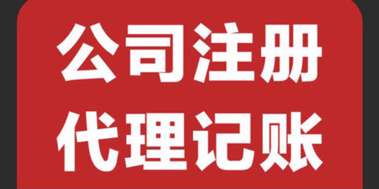 奉賢區小微注冊公司資質 誠信服務「上海宜資企業登記代理供應」