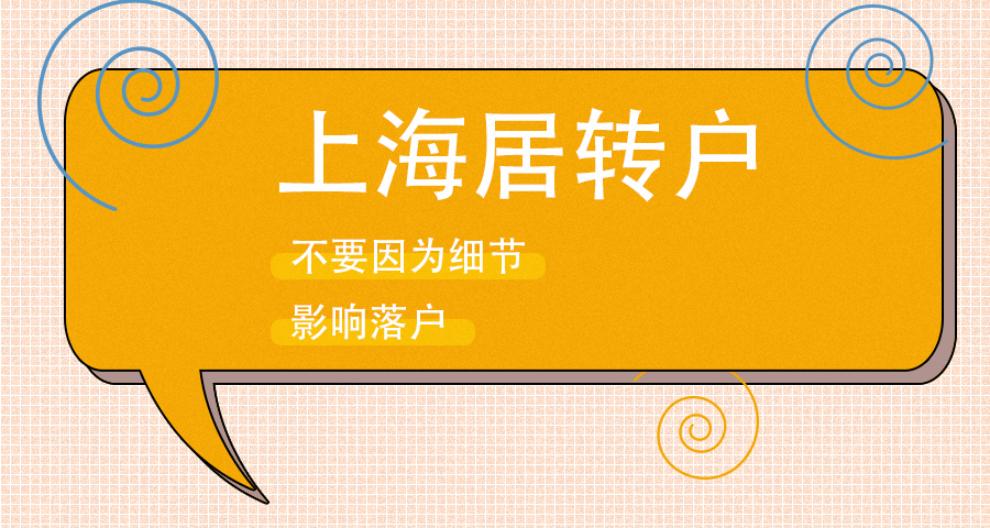 上海配偶落户政策 服务为先「上海优之元商务咨询供应」