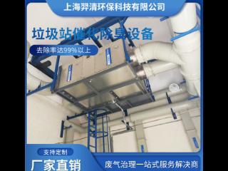 台州光催化垃圾转运站除臭设备