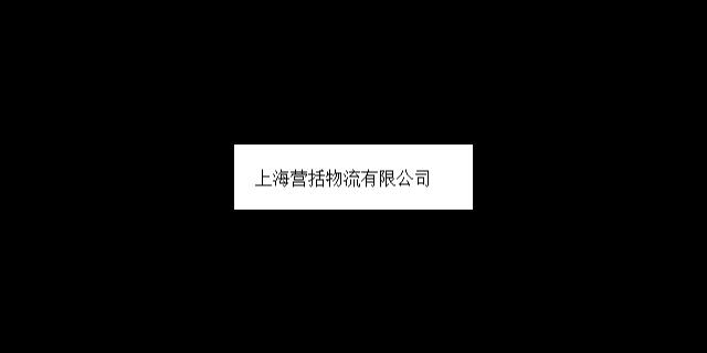 杨浦区选择仓储服务选取 服务为先 营括