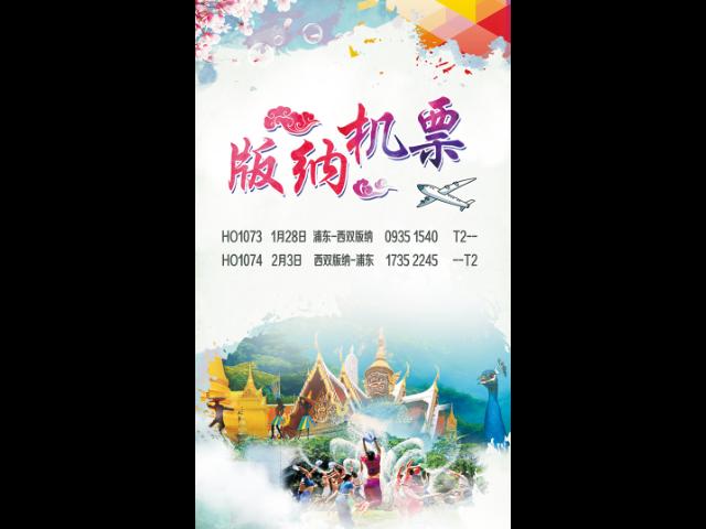 企业员工差旅归国机票代理服务 贴心服务「上海玉泰航空票务服务供应」