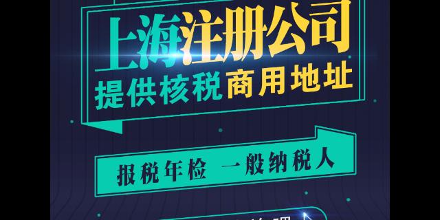黄浦区股权变更注册公司注意事项,公司
