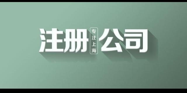 徐汇区代理记账注册公司办理流程,公司