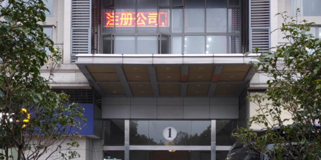 长宁区办营业执照注册公司哪一家好,公司