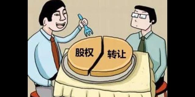 闵行区阿里股权变更「上海原景财务服务供应」