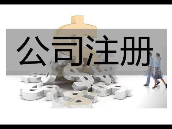 長寧區自貿區注冊公司多少錢 誠信服務「悅橙供」
