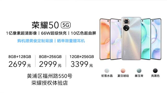 崇明區榮耀50榮耀手機x20「上海榮耀體驗店供應」