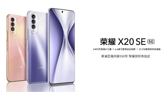 黄浦区多少钱的荣耀手机x20