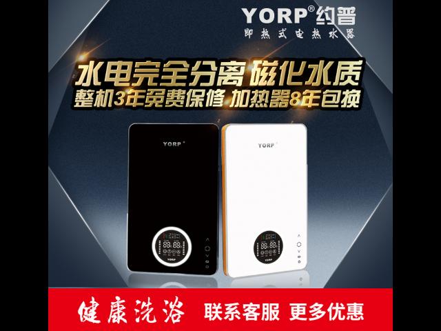 湖北即热式电热水器销售公司 贴心服务「上海约普电器供应」