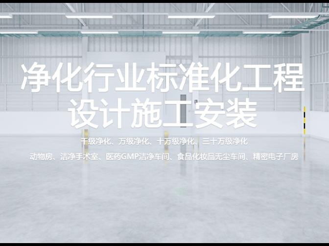 杭州食品工厂净化工程施工公司 上海誉茂净化科技供应
