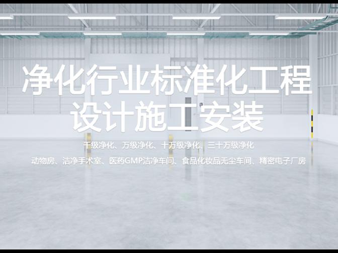 上海药品无尘车间厂家施工 上海誉茂净化科技供应