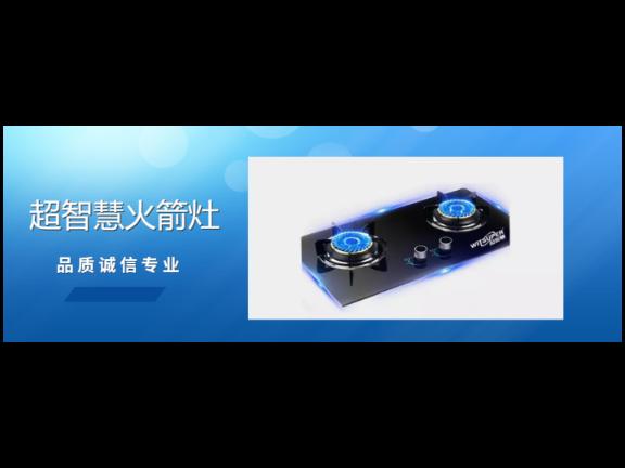 麗水超智慧火箭灶廠家現貨「上海韻昱貿易供應」