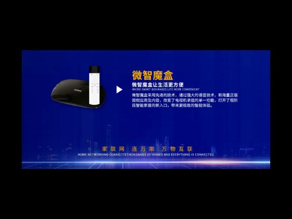 连云港新版声控电视盒电话「上海韵昱贸易供应」