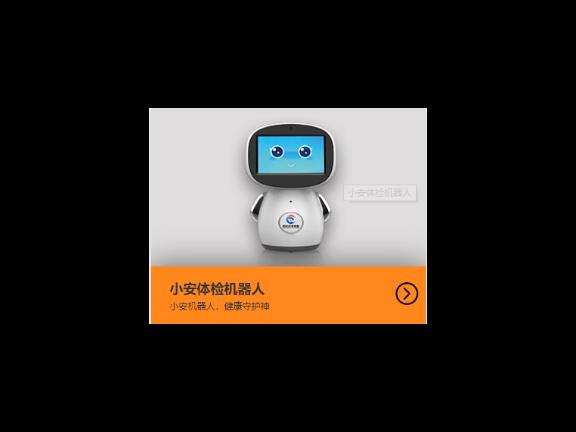 紹興自助體檢機器人銷售廠家「上海韻昱貿易供應」