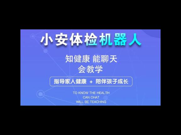 合肥医用体检机器人价格「上海韵昱贸易供应」