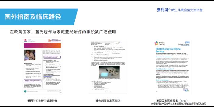 山东家用新生儿黄疸蓝光毯 欢迎来电「上海预顺生物科技供应」
