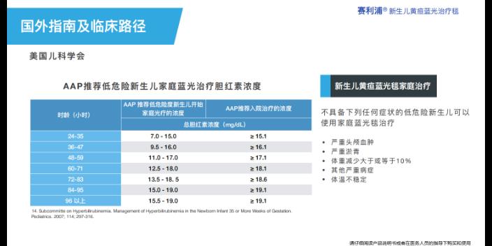 河南新生儿黄疸蓝光毯怎么联系 欢迎来电「上海预顺生物科技供应」