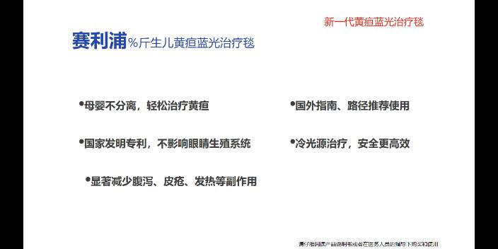 河南正规新生儿黄疸蓝光毯 欢迎咨询「上海预顺生物科技供应」