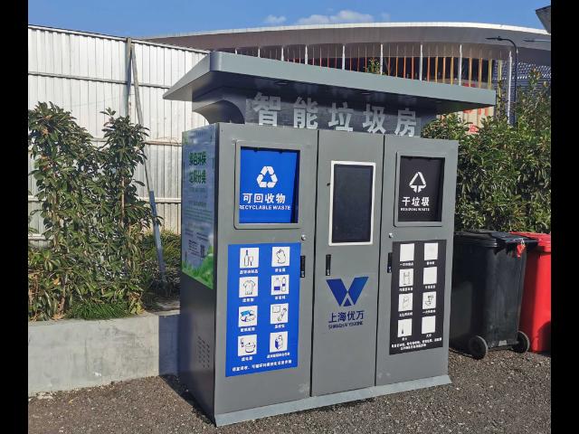 虹口区热镀锌板材智能垃圾分类房公司 诚信为本 上海优万建筑装饰工程供应