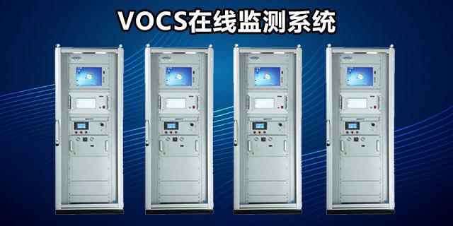 无组织排放vocs监测系统