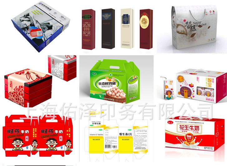 徐汇区优质包装盒印刷信赖推荐「上海佑泽印务供应」