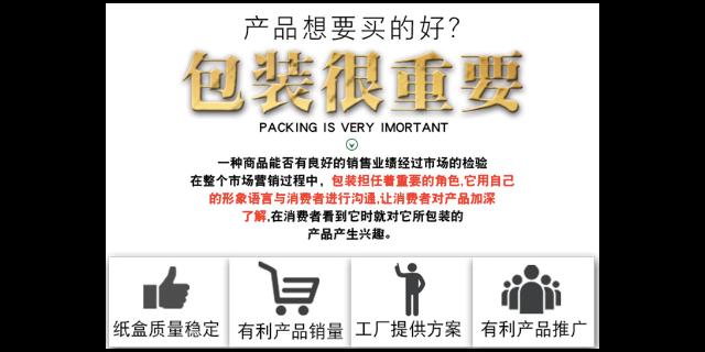 山东通用包装盒印刷口碑推荐 上海佑泽印务供应