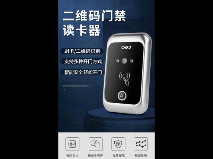 辦公樓一卡通銷售公司 推薦咨詢「上海祖程電子科技供應」