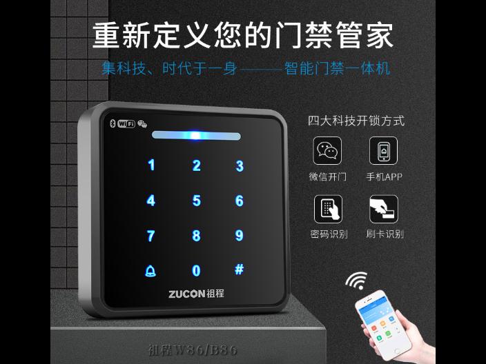 手機門禁考勤市場 歡迎來電「上海祖程電子科技供應」
