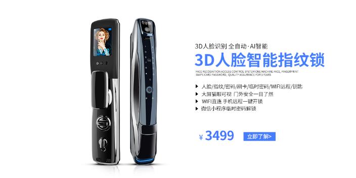 深圳酒店人臉識別門禁