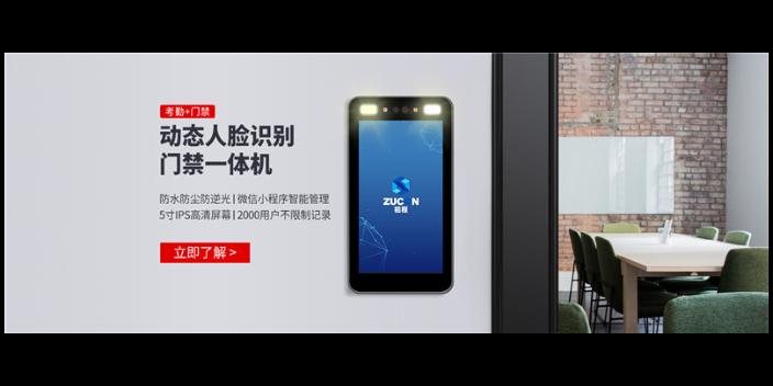 沈阳办公室人脸识别门禁 来电咨询「上海祖程电子科技供应」
