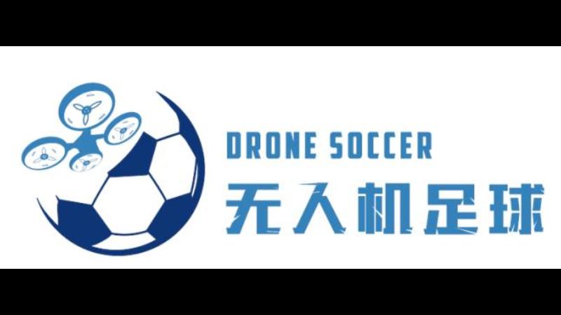 静安区无人机足球,无人机足球