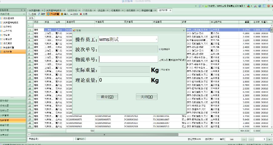 上海rfid智能立体仓储物流管理 推荐咨询 上海珍实信息技术供应
