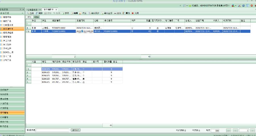 鄭州保稅區倉儲管理系統 服務為先 上海珍實信息技術供應