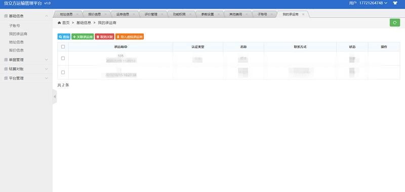 货立方物流回单管理协同平台价钱 客户至上「上海珍实信息技术供应」