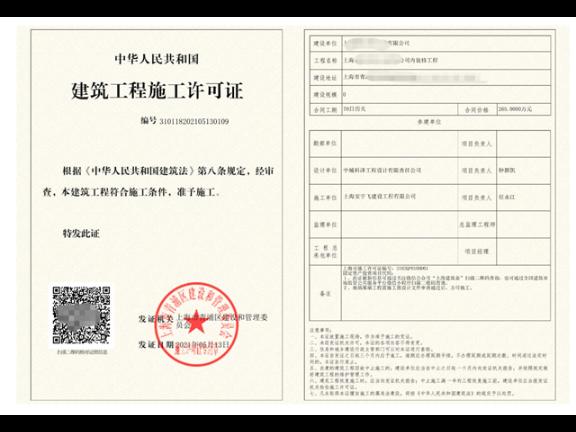 寧波裝修辦理施工許可證流程 誠信經營「上海正璞建筑設計供應」