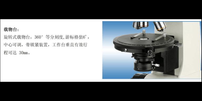 自組顯微鏡「上海梓夢科技供應」