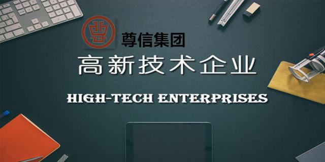 上海市高新技术企业咨询 来电咨询「上海尊信科技供应」