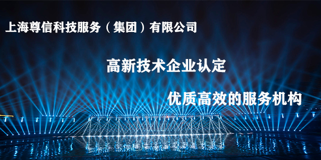 上海市高新技术企业优惠政策,高新技术企业