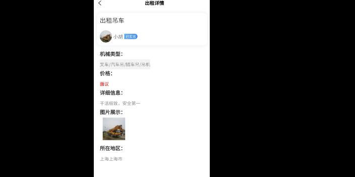 重慶第三方建筑機械租賃信息推薦 歡迎咨詢 南京思而行科技供應