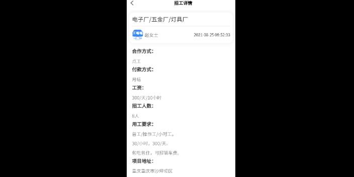 北京如何找活找工作介紹 信息推薦 南京思而行科技供應